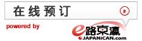 布埃纳威斯特酒店订房到JAPANiCAN.com