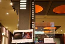 ロビー展示シリーズ第42弾 歴史と文化を感じる「芦屋釜」