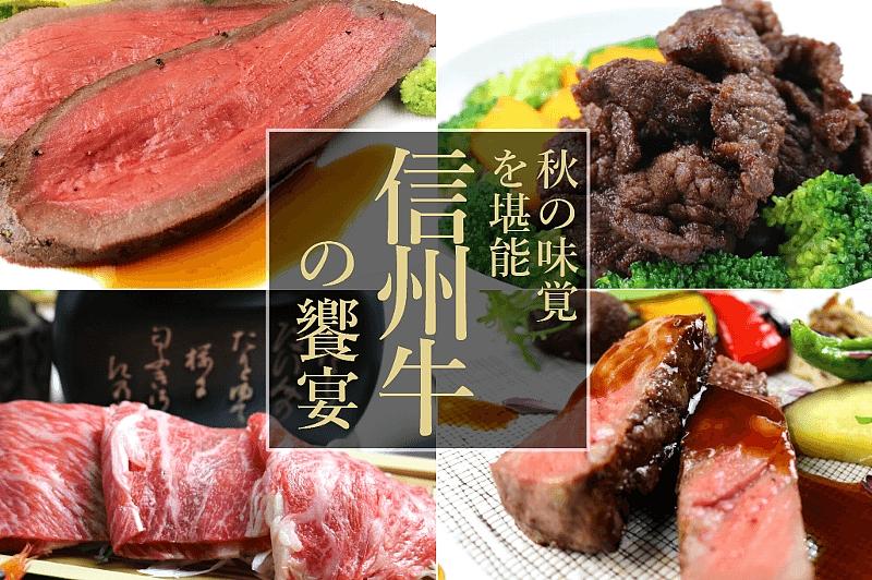 レストラン全店とホテルショップにて「信州牛の饗宴」開催