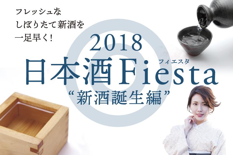 """2018 日本酒Fiesta(フィエスタ)""""新酒誕生編"""" (11/29)"""