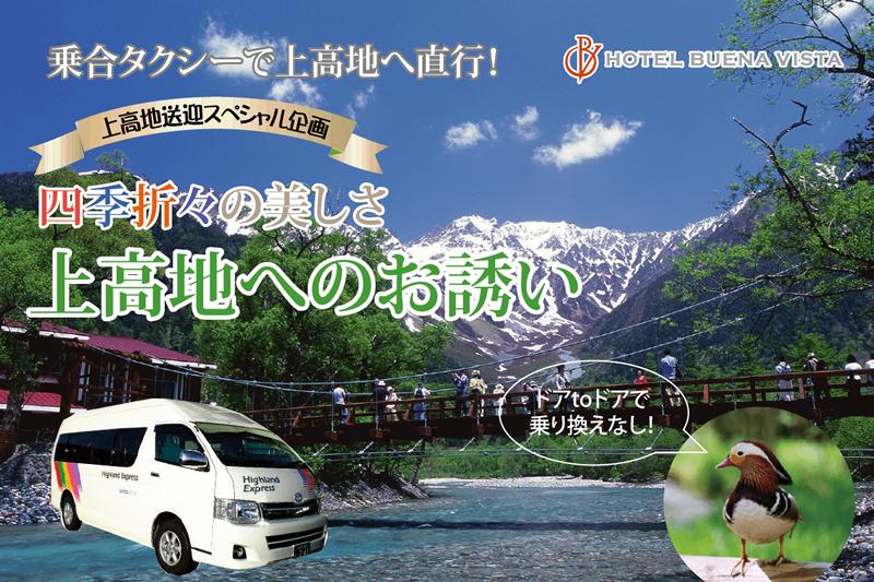 四季折々の美しさ 乗合ジャンボタクシーで直行する上高地(4/26~11/15)