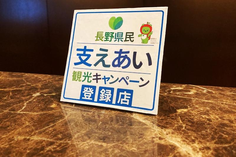 ホテルブエナビスタならびに館内各レストラン&ショップは「長野県民支えあい観光キャンペーン」登録店です。