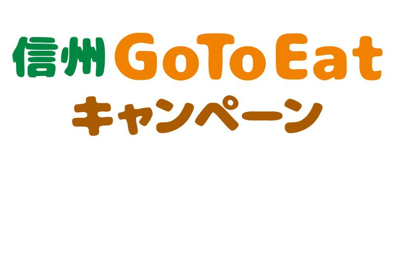 ホテルブエナビスタのレストランで信州GoToEatキャンペーン食事券がご利用いただけます