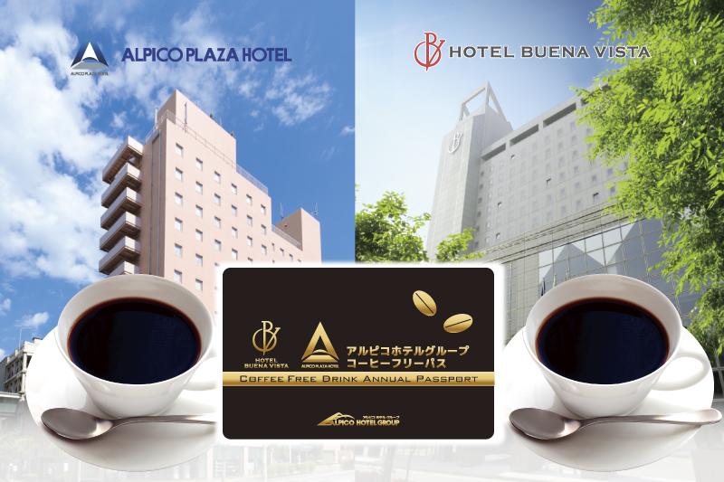 アルピコホテルグループコーヒーフリーパス販売開始