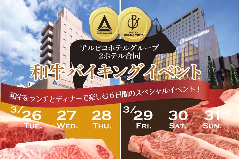 アルピコホテルグループ2ホテル合同 和牛バイキングイベント(3/26~31)