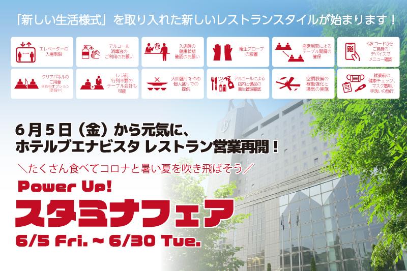 6/5(金)から元気にホテルブエナビスタレストラン営業再開! Power Up! スタミナフェア(6/5~6/30)