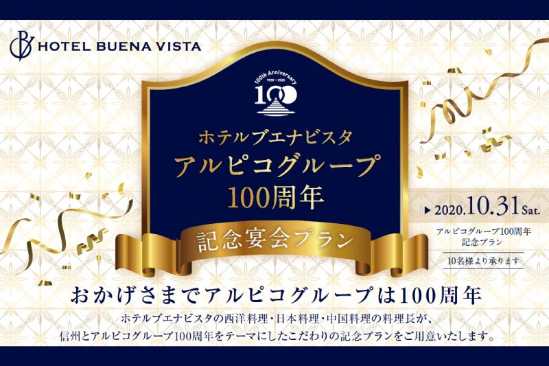 アルピコグループ100周年 記念宴会プラン(~10/31)