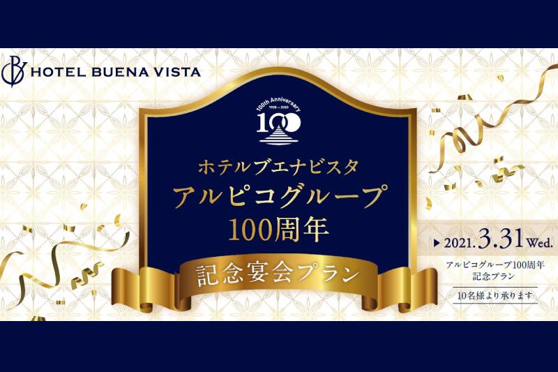 アルピコグループ100周年 記念宴会プラン(~3/31)