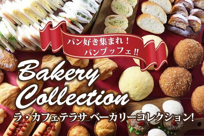 パン好き集まれ!ベーカリーコレクション(11/25~11/29)