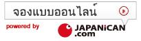จองห้องพัก โฮเทล บัวน่า วิสตร้า ผ่าน JAPANiCAN.com