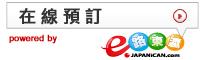 布耶那彼斯特飯店訂房到JAPANiCAN.com